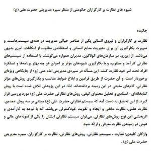 شیوه های نظارت بر کارگزاران حکومتی از منظر سیره مدیریتی حضرت علی (ع)