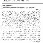 تغییر معنایی در واژگان قرآن بررسی رابطه بینامتنی قرآن با شعر جاهلی