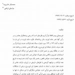 معارف نت : ارزیابی نظریه زبان شناختی نصر حامد ابوزید درباره قرآن