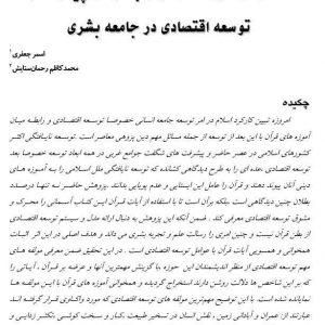 همخوانی آموزه های قرآن با عوامل پیشرفت و توسعه اقتصادی در جامعه بشری