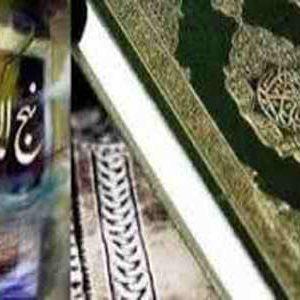 تلمیحات قرآنی در خطبه اول نهج البلاغه