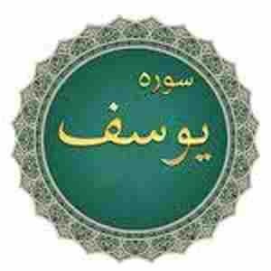 عواطف مثبت ، آثار و راهکارهای تقویت آن در سوره یوسف(ع)؛ مقالات علوم قرآن و حدیث