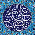 معارف نت : مبانی سیاسی - اجتماعی نهضت امام حسین (ع) از منظر قرآن