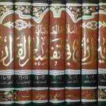 معارف نت : معناشناسی درزمانی واژگان قرآن در تفسیر المیزان