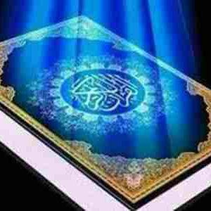 مفهوم شناسی واژه حکمت و جمال و رابطه آن دو از نظر قرآن ؛ مقالات علوم قرآن و حدیث