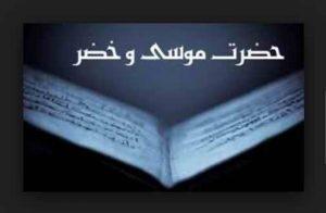 آداب شاگردی و استادی در داستان موسی و خضر - مقالات علوم قرآن و حدیث