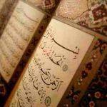 معارف نت: تحلیل انتقادی ترجمه ساختها و واژگان قرآن در ارتباط بین زبان با دو سطح ادبیات و فرهنگ