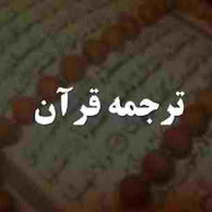 تحلیل و نقد معنای واژه أنّی در ترجمه های فارسی قرآن ( با تأکید بر نقش سیاق در ترجمه