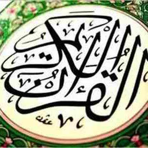 متناسب سازی نظریه مربع معناشناسی در قرآن
