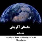 شباهت عیسی با آدم در نظام آفرینش انسان در قرآن
