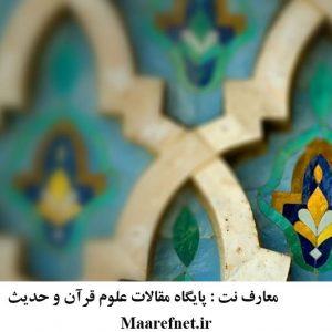 وضعیت احوال عرفانی در نهج البلاغه |دانلود مقالات علوم قرآن و حدیث