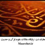 تبیین ریشه های قرآنی اندیشه کلامی اعجاز قرآن