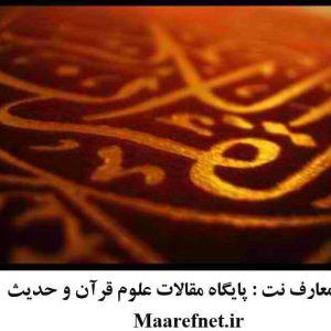 تبیین ریشه های قرآنی اندیشه کلامی اعجاز قرآن |دانلود مقالات علوم قرآن و حدیث