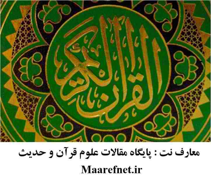 اندیشه کلامی اعجاز قرآن