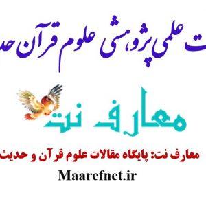 لیست مجلات علمی پژوهشی علوم قرآن و حدیث