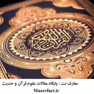 اعجاز قرآن به مثابه یکی از مبانی تفسیر قرآن؛ تحلیل و داوری |علوم قرآن و حدیث