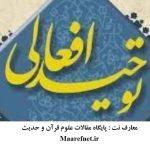 نظام توحید افعالی در قرآن و حدیث