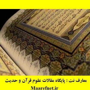 تفسیر اخلاقی قرآن کریم با تأکید بر مبانی آن