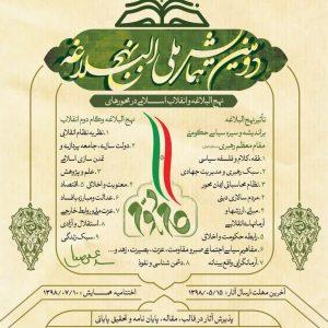 دومین همایش ملی نهج البلاغه و انقلاب اسلامی