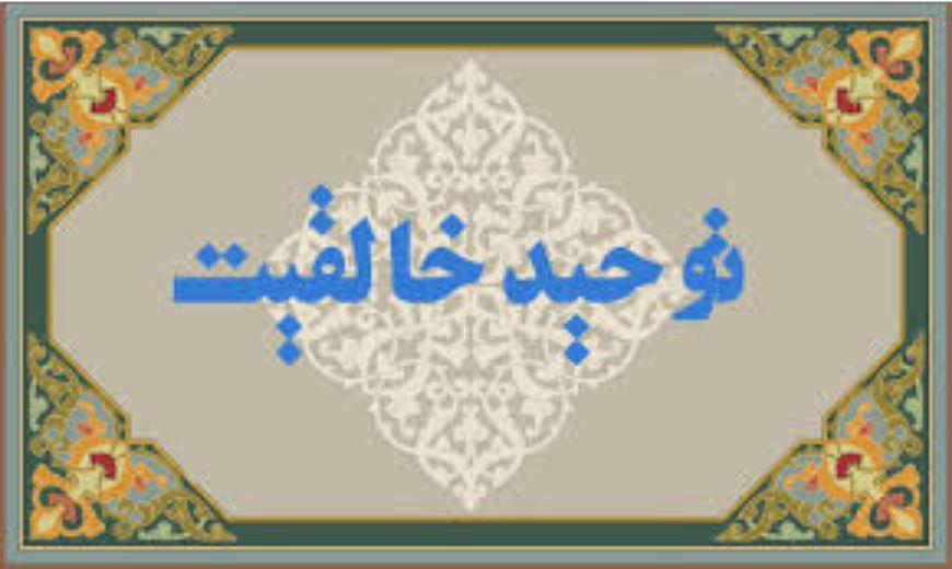 مقاله: استدلال به خالقیت خداوند و روش آموزش توحید ربوبی در قرآن