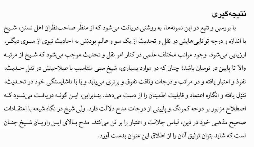 معناشناسی اصطلاح شیخ بر محوریت دانش جرح و تعدیل