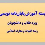 آموزش پایان نامه نویسی رشته الهیات - علوم قرآن و حدیث (وِیژه طلاب و دانشجویان)