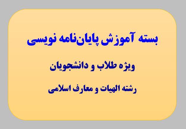 آموزش پایان نامه نویسی رشته الهیات   علوم قرآن و حدیث