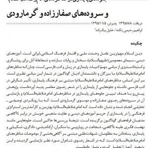 جلوه های پایداری در مناظره های امام رضا (ع) و سروده های صفارزاده و گرمارودی