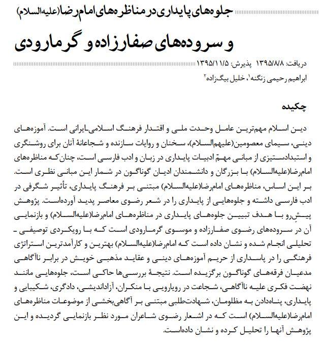 جلوه های پایداری مناظره های امام رضا صفارزاده و گرمارودی
