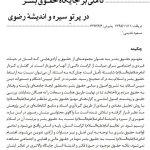 جایگاه حقوق بشر در سیره امام رضا