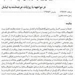 رویکردهای ایجابی امام رضا در مواجهه با روایات عرضه