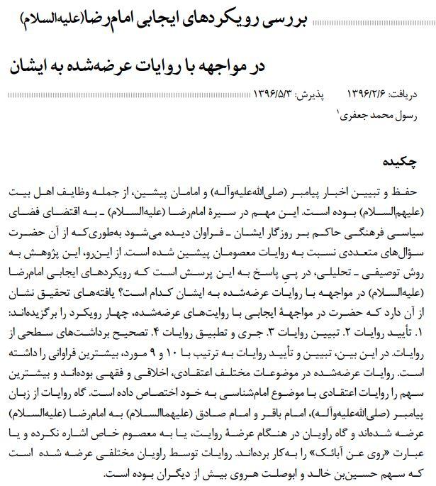 رویکردهای ایجابی امام رضا در مواجهه با روایات عرضه شده