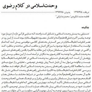 فایل word: راهبردهای دستیابی به بینش وحدت اسلامی در کلام رضوی   امام رضا