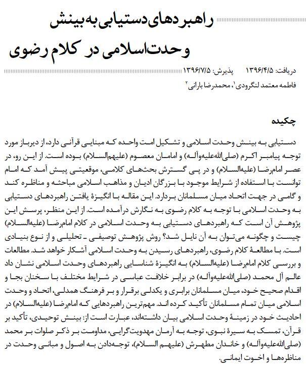 راهبردهای دستیابی به بینش وحدت اسلامی در کلام رضوی - امام رضا
