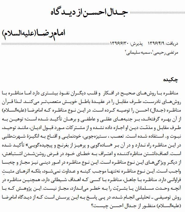 جدال احسن از دیدگاه امام رضا