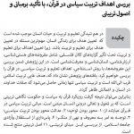 اهداف و اصول تربیت سیاسی در قرآن
