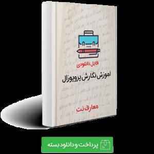 بسته آموزشی راهنمای نگارش پروپزال- رشته علوم قرآن و حدیث