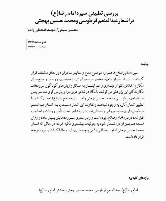 عبدالمنعم فرطوسی - محمدحسین بهجتی
