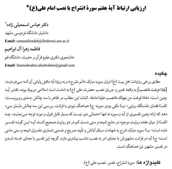 ارزیابی ارتباط آیه هفتم سوره انشراح با نصب امام علی (ع)