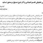 بررسی تطبیقی تفسیر العیاشی و آثار شیخ صدوق بر محور اسانید
