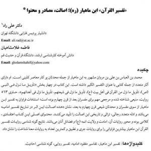 تفسیر القرآن ابن ماهیار (ره)؛ اصالت، مصادر و محتوا