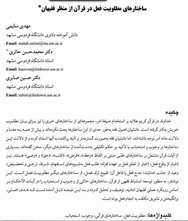 ساختارهای مطلوبیت فعل در قرآن از منظر فقیهان