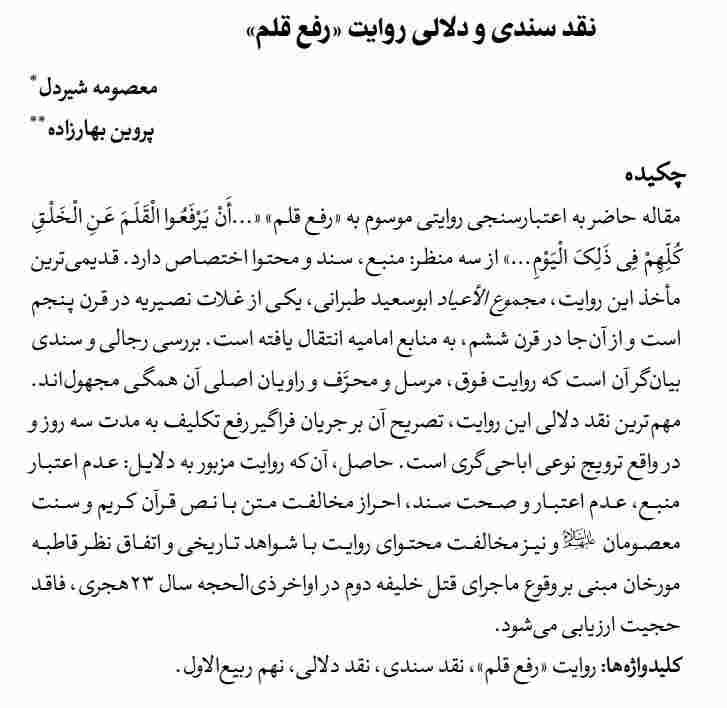 نقد سندی و دلالی روایت رفع قلم