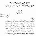 گفتمان کاوی تفسیر شیعه در کوفه؛ بازپژوهی اندیشه های تفسیری سعید بن جبیر