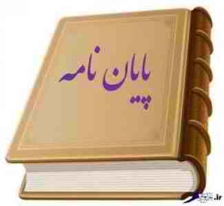 موضوعات پیشنهادی پایان نامه علوم قرآن و حدیث