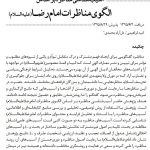 آسیب شناسی مناظره در الگوی مناظرات امام رضا