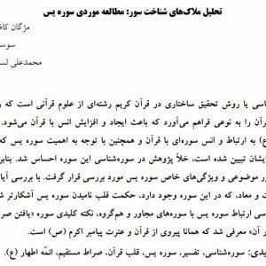 تحلیل ملاک های شناخت سور : مطالعه موردی سوره یس | علوم قرآن و حدیث