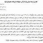 تعارض ترجمه عرفی واژه قرآنی موقوتا با روایات معصومان