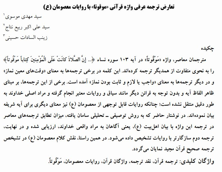 تعارض ترجمه عرفی واژه قرآنی موقوتا
