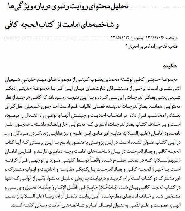 ویژگی ها و شاخصه های امامت از کتاب الحجه الکافی